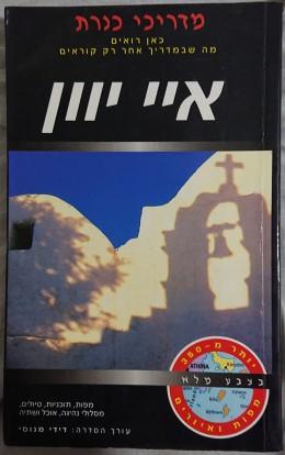 מדריכי כנרת - איי יוון