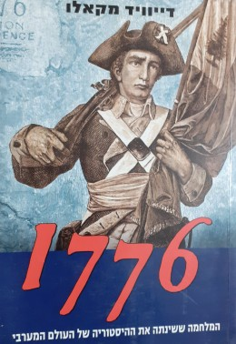 1776 המלחמה ששינתה את ההיסטוריה של העולם המערבי