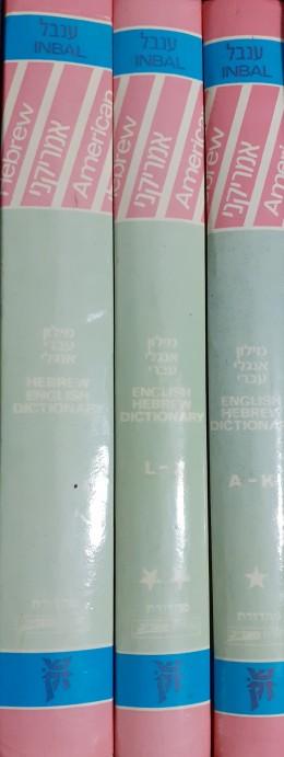 מילון עברי-אנגלי לשנות האלפיים