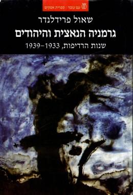 גרמניה הנאצית והיהודים - שנות הרדיפות 1939-1933