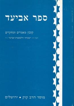 ספר אביעד - קובץ מאמרים ומחקרים לזכר ישעיהו וולפסברג-אביעד