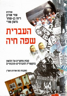 העברית שפה חיה - קובץ מחקרים על הלשון בהקשריה החברתיים-תרבותיים.