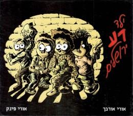 ילד רע ירושלים (חדש לגמרי!)