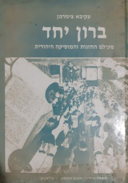 ברון יחד מעולם החזנות והמוסיקה היהודית