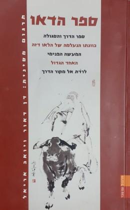 ספר הדאו ספר הדרך והסגולה