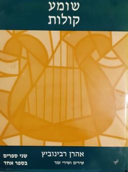 שומע קולות שירים ושירי זמר שני ספרים בספר אחד