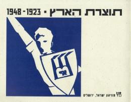 תוצרת הארץ 1948-1923 (חדש לגמרי!)