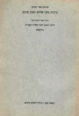 ברכות מעין שלוש ומעין ארבע (מתוך הספר ה-5 של ידיעות המכון לחקר השירה העברית)