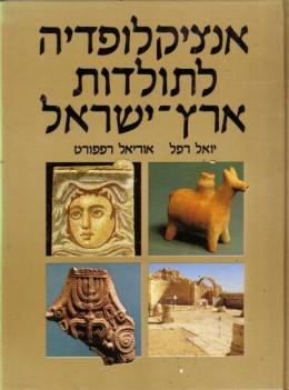 אנציקלופדיה לתולדות ארץ ישראל