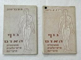 גוף האדם, אנטומיה, פיסיולוגיה, היגיינה, א + ב