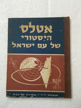 אטלס היסטורי של עם ישראל.