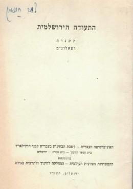 התעודה הירושלמית - תקנות ושאלונים