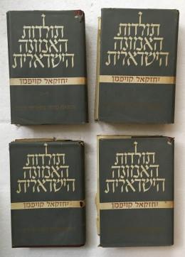 תולדות האמונה הישראלית מימי קדם עד סוף בית שני .4 כרכים