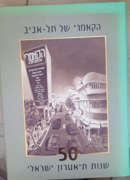 הקאמרי של תל אביב- 50 שנות תיאטרון