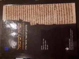 מנחה למיכאל - מחקרים בהגות יהודית ומוסלמית - מוקדשים לפרםפסור מיכאל שורץ