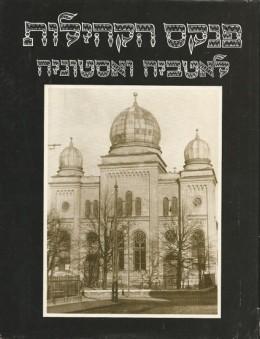 פנקס הקהילות - לאטביה ואסטוניה