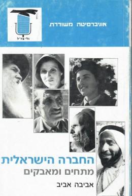 החברה הישראלית מתחים ומאבקים