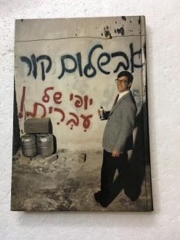 יופי של עברית