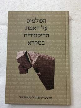 הפולמוס על האמת ההיסטורית במקרא