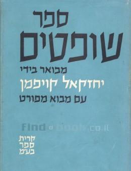 ספר שופטים - מבואר בידי יחזקאל קויפמן
