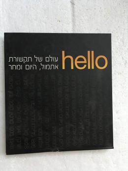 עולם של תקשורת : אתמול היום ומחר hello