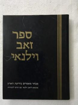 ספר זאב וילנאי : מבחר מאמרים בידיעת הארץ, מוקדשים לזאב וילנאי עם הגיעו לגבורות