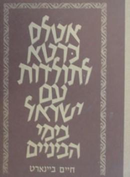 אטלס כרטא לתולדות עם ישראל בימי הביניים