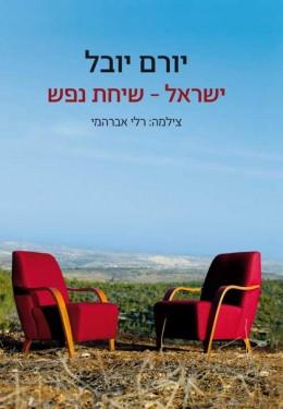 ישראל-שיחת נפש