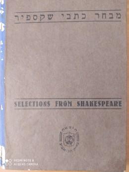 מבחר כתבי שקספיר (שייקספיר) / 1954