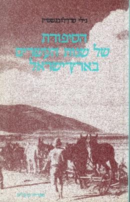 הסיפורת של שנות העשרים בארץ ישראל (חדש לגמרי!)