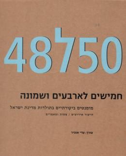 חמישים לארבעים ושמונה (50ל48) : מומנטים ביקורתיים בתולדות מדינת ישראל - תיעוד ארועים / מסות ומאמרים