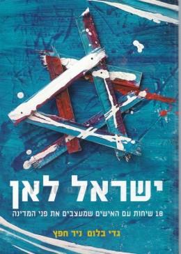 ישראל לאן - 18 שיחות עם האישים שמעצבים את פני המדינה (חדש!, המחיר כולל משלוח)