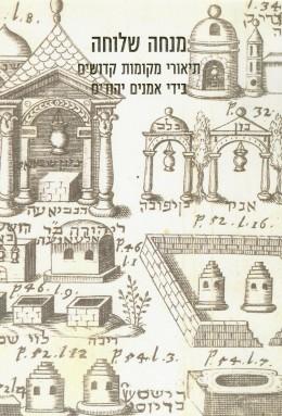מנחה שלוחה - תיאורי מקומות קדושים בידי אמנים יהודים (חדש לגמרי!)
