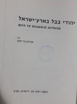 יהודי בבל בארץ ישראל מהעליות הראשונות עד היום