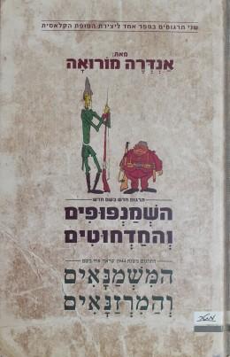 השפמנונים והחדחוטים המשמנאים והמרזנאים