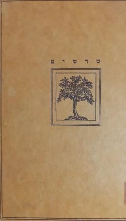 שרשים הבעיה היהודית ערבית בזמננו