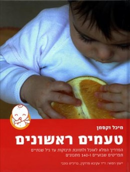 טעמים ראשונים - המדריך המלא לאוכל ולתזונת תינוקות עד גיל שנתיים