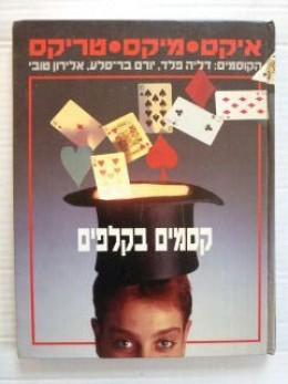 איקס מיקס טריקס - קסמים בקלפים