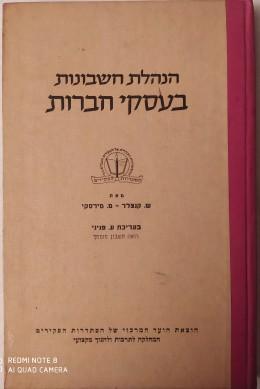 הנהלת חשבונות בעסקי חברות / 1957