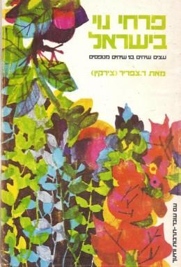 פרחי נוי בישראל עצים שיחים בני שיחים מטפסים