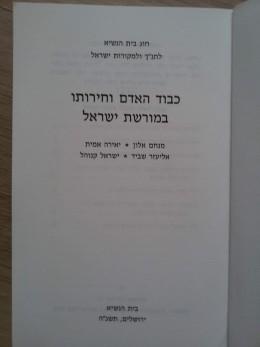 כבוד האדם וחירותו במורשת ישראל
