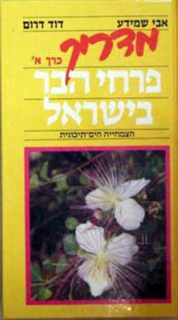 מדריך פרחי הבר בישראל - כרך א' - הצמחייה הים-תיכונית / אבי שמידע, דוד דרום