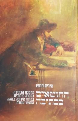 החוטאים בכתיבה מהפכת הכתיבה בחברה היהודית במזרח אירופה במאה התשע עשרה