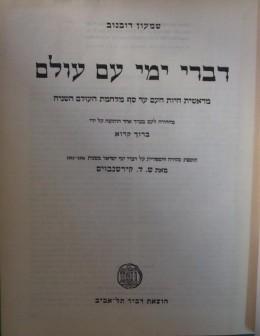 דברי ימי עם עולם - מראשית היות העם עד סף מלחמת העולם השניה - מהדורה לעם בכרך אחד