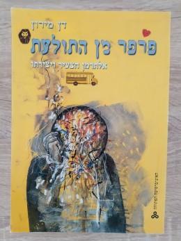 פרפר מן התולעת: אלתרמן הצעיר ויצירתו
