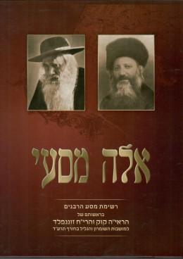 אלה מסעי רשימת מסעי הרבנים (מהדורה חדשה 2001) / חדש לגמרי!