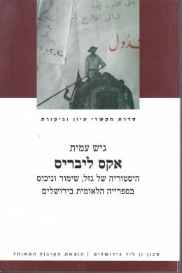אקס ליבריס - הסטוריה של גזל, שימור וניכוס בספריה הלאומית בירושלים (חדש לגמרי!)