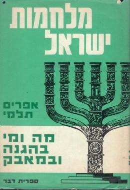 מלחמות ישראל - מה ומי בהגנה ובמאבק