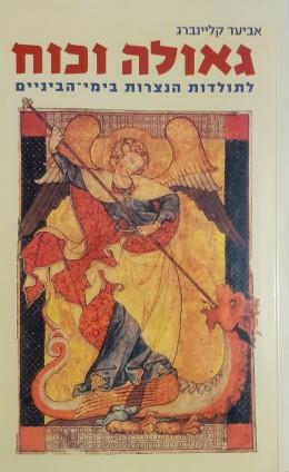 גאולה וכוח לתולדות הנצרות בימי הביניים