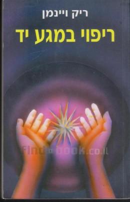 ריפוי במגע יד